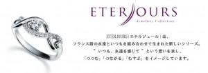 エテルジュール3