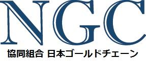 協同組合日本ゴールドチェーン